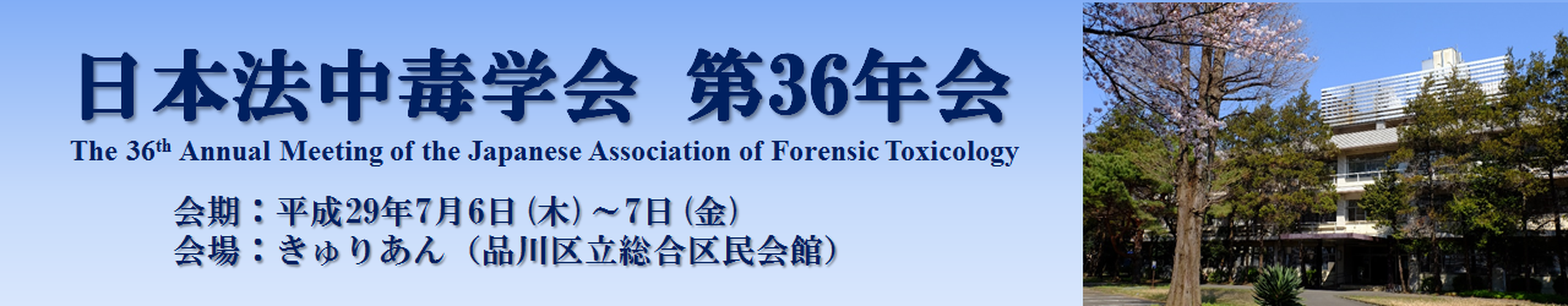 日本法中毒学会第36年会