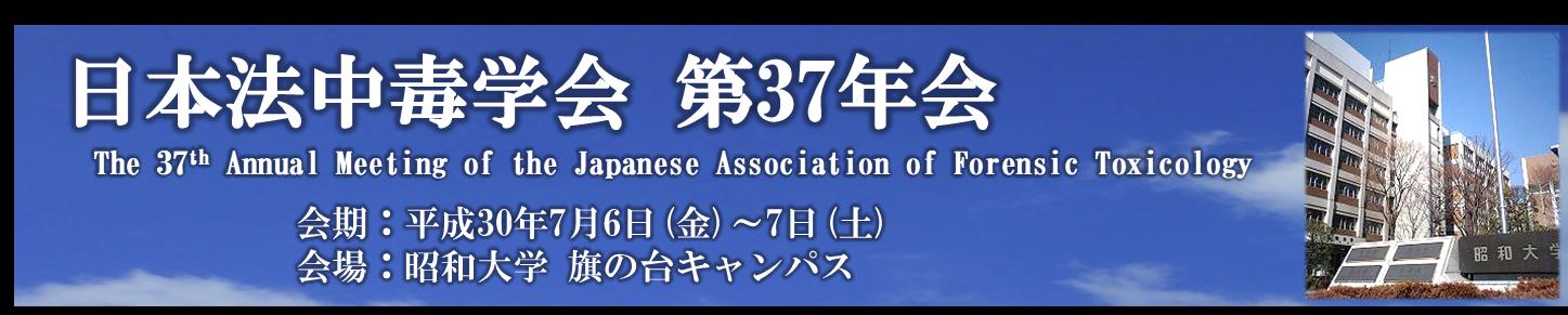 日本法中毒学会第37年会