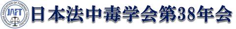 日本法中毒学会第38年会