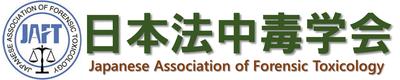 日本法中毒学会
