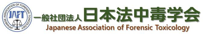 一般社団法人日本法中毒学会